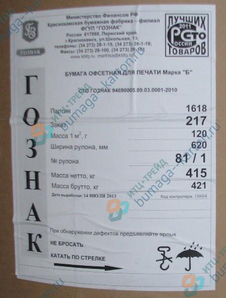 Офсетная бумага ГОЗНАК Краснокамск